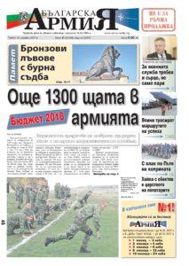 http://armymedia.bg/wp-content/uploads/2015/06/01-10-213x300.jpg