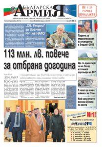 http://armymedia.bg/wp-content/uploads/2015/06/01-13-213x300.jpg