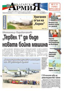 http://armymedia.bg/wp-content/uploads/2015/06/01.page1-Copy-2-213x300.jpg