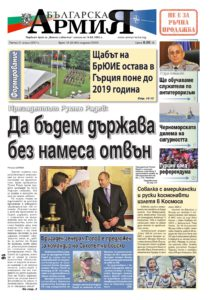 http://armymedia.bg/wp-content/uploads/2015/06/01.page1_-19-213x300.jpg