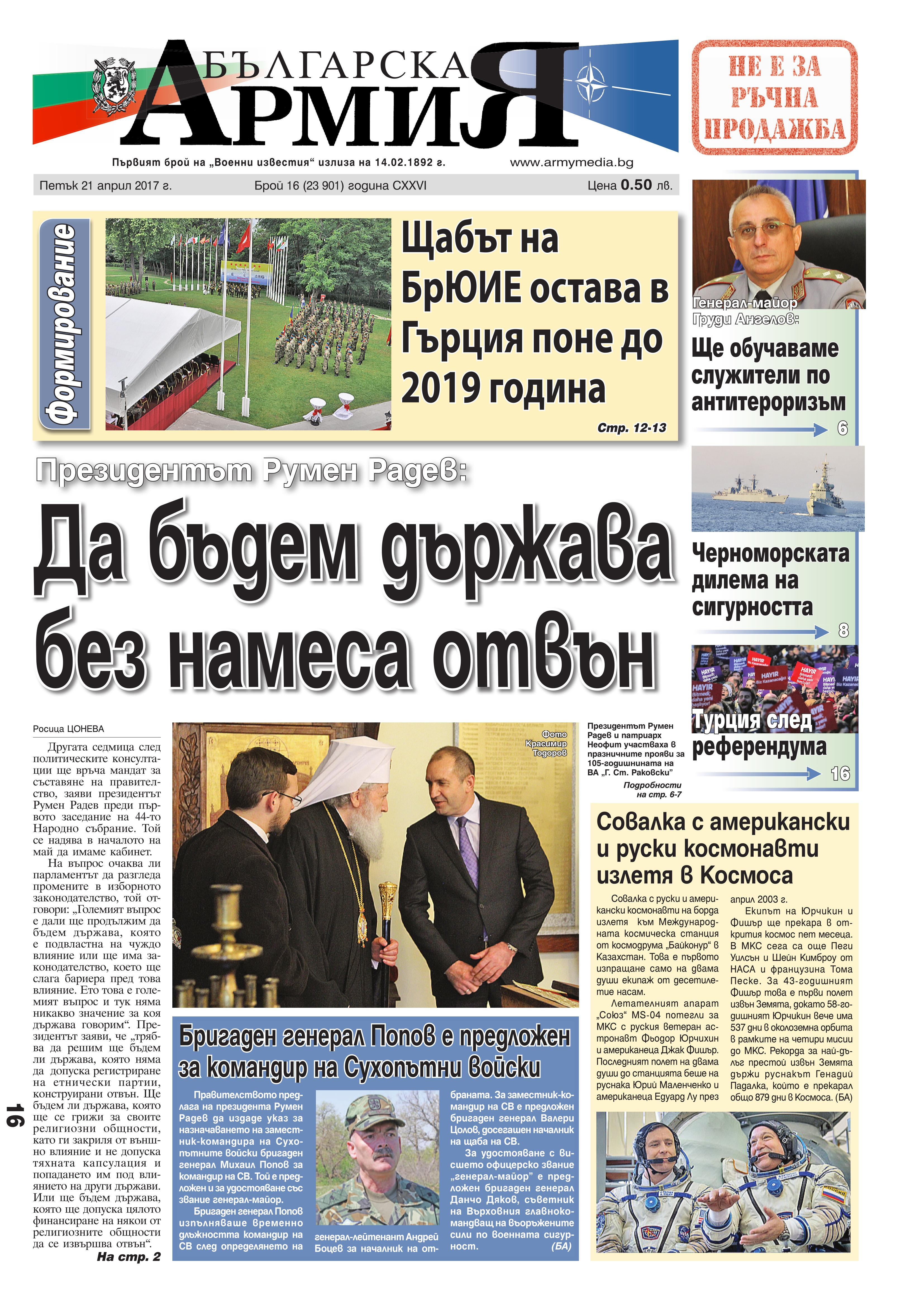 http://armymedia.bg/wp-content/uploads/2015/06/01.page1_-19.jpg