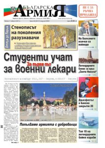 http://armymedia.bg/wp-content/uploads/2015/06/01.page1_-28-213x300.jpg