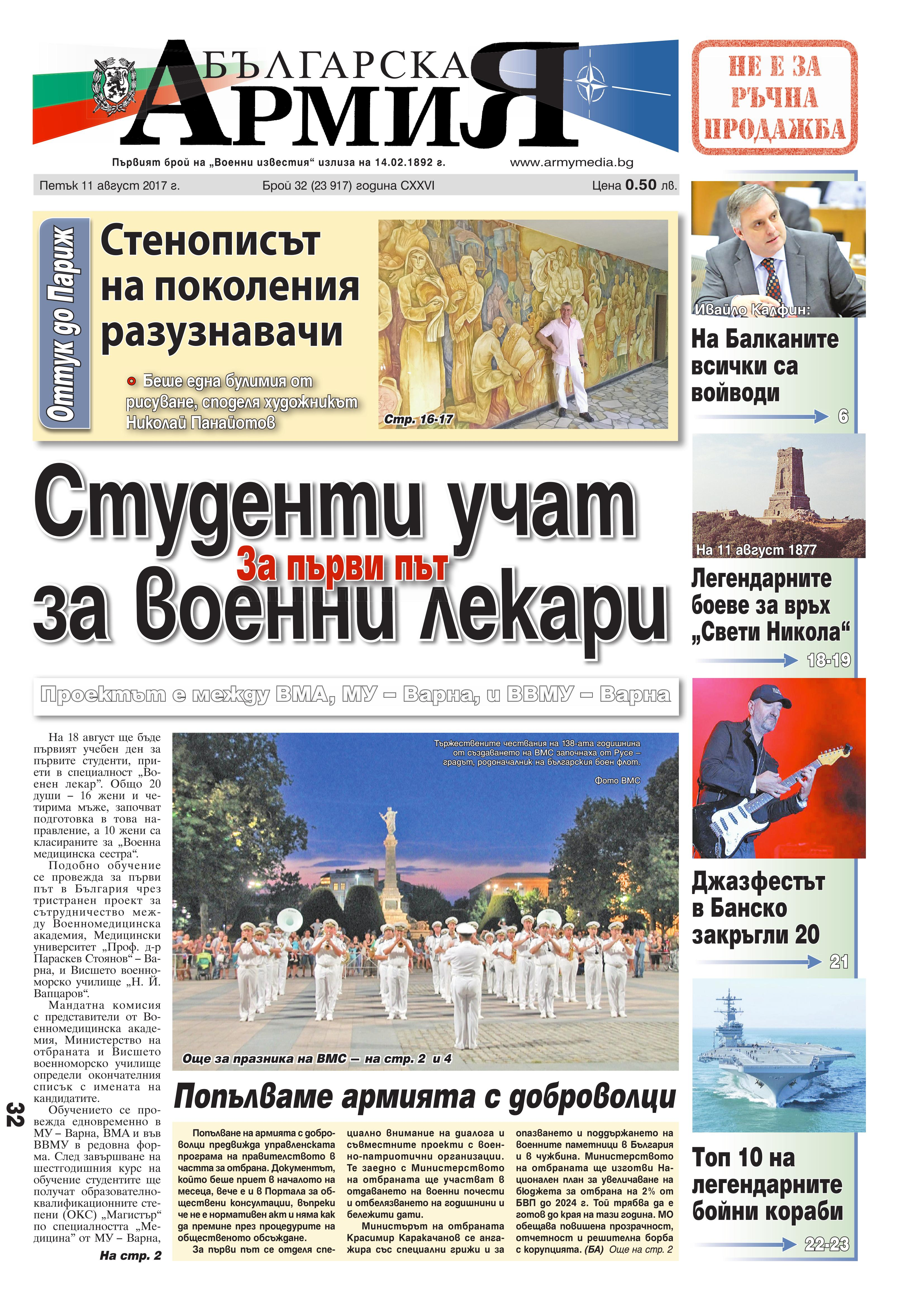 http://armymedia.bg/wp-content/uploads/2015/06/01.page1_-28.jpg