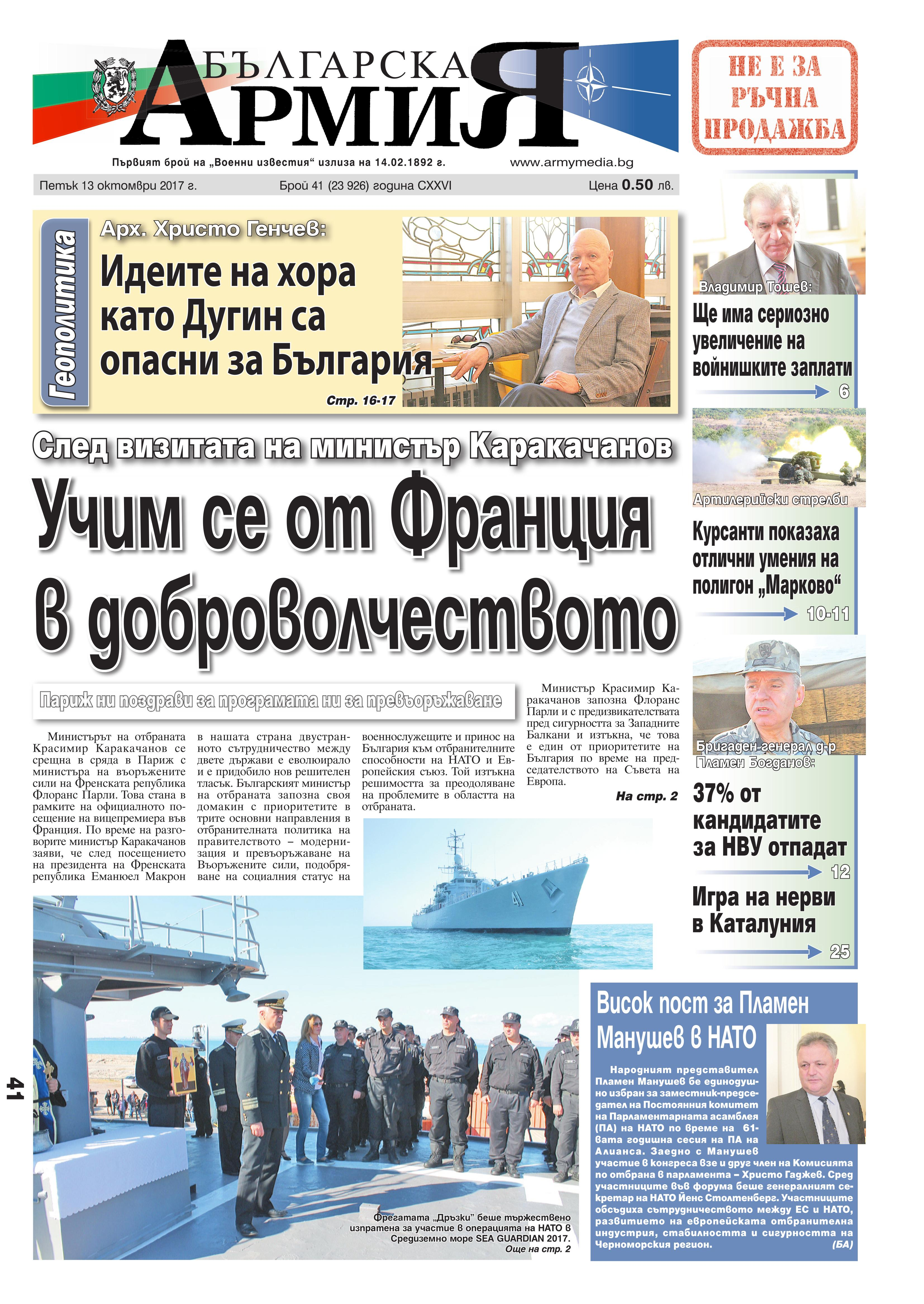http://armymedia.bg/wp-content/uploads/2015/06/01.page1_-32.jpg