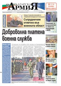 http://armymedia.bg/wp-content/uploads/2015/06/01.page1_-35-213x300.jpg