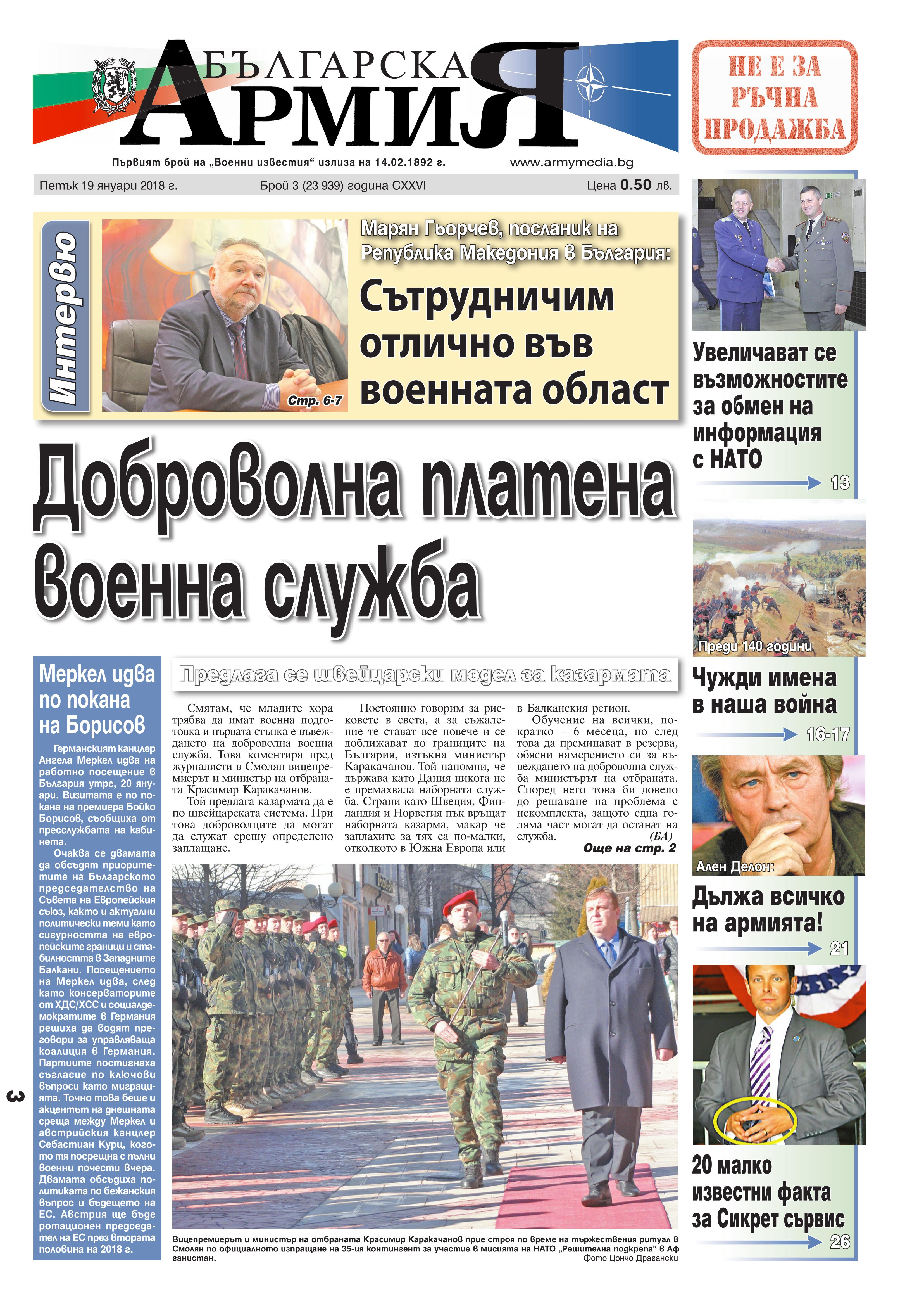 http://armymedia.bg/wp-content/uploads/2015/06/01.page1_-35.jpg