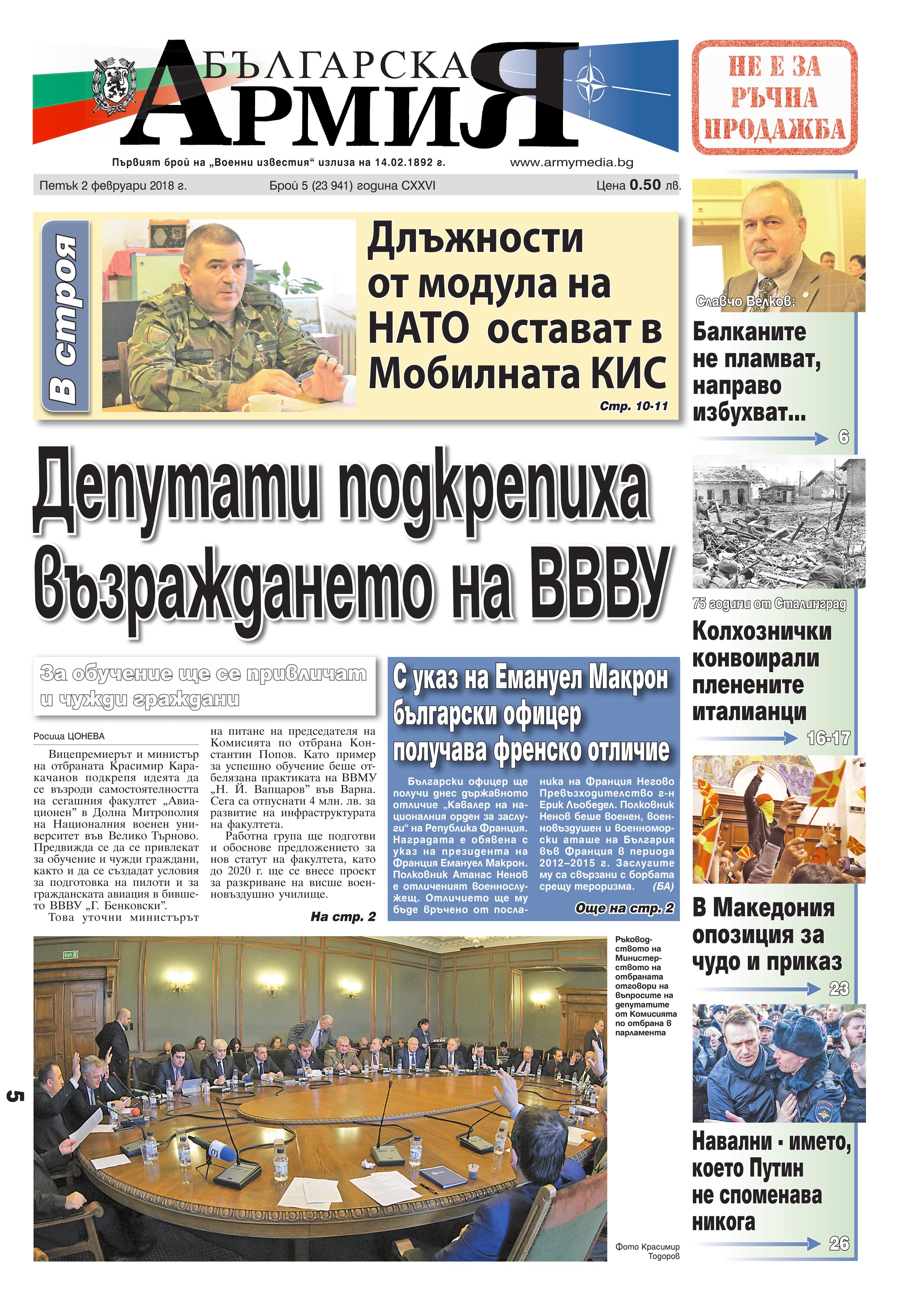 http://armymedia.bg/wp-content/uploads/2015/06/01.page1_-36.jpg