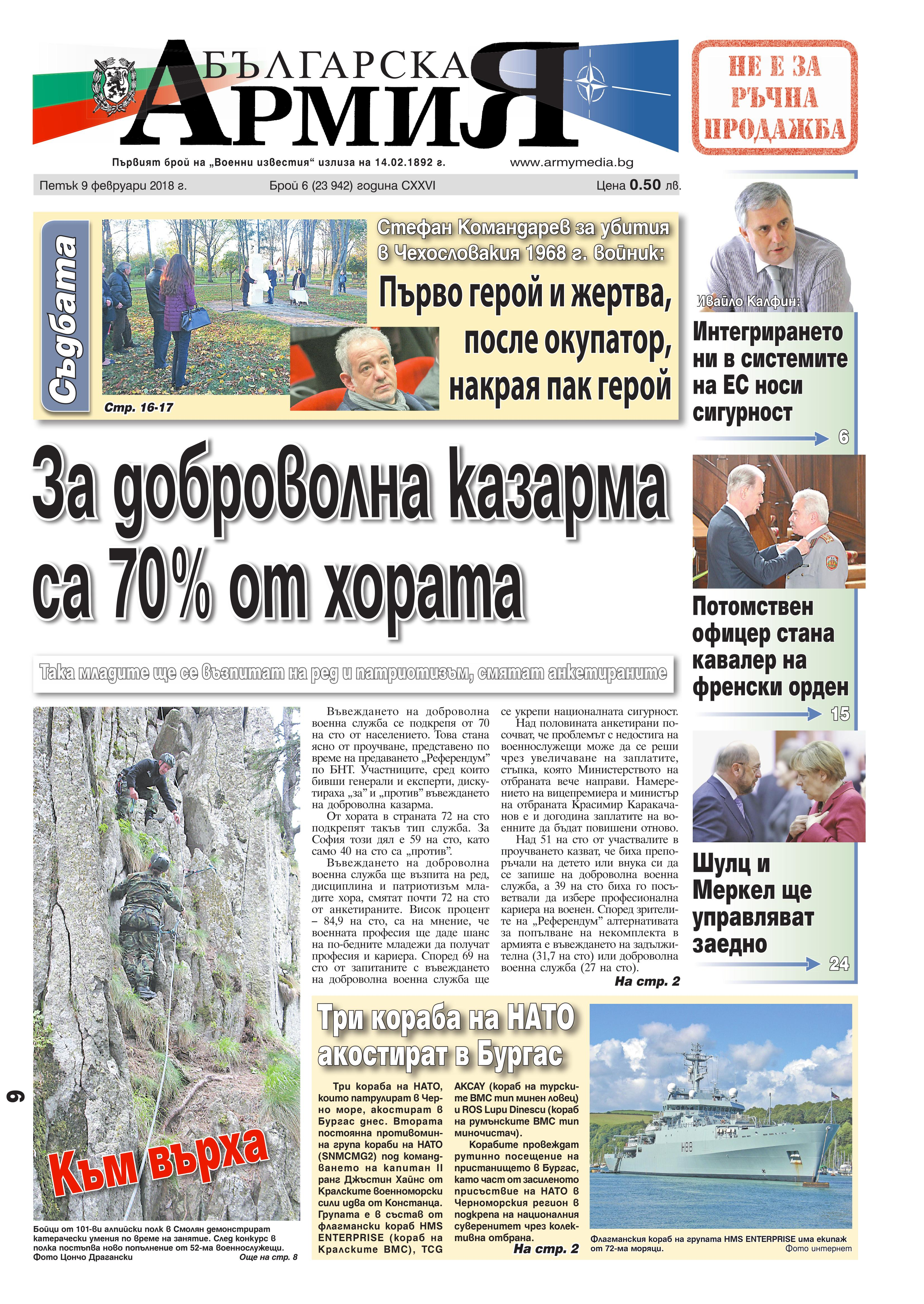 http://armymedia.bg/wp-content/uploads/2015/06/01.page1_-37.jpg