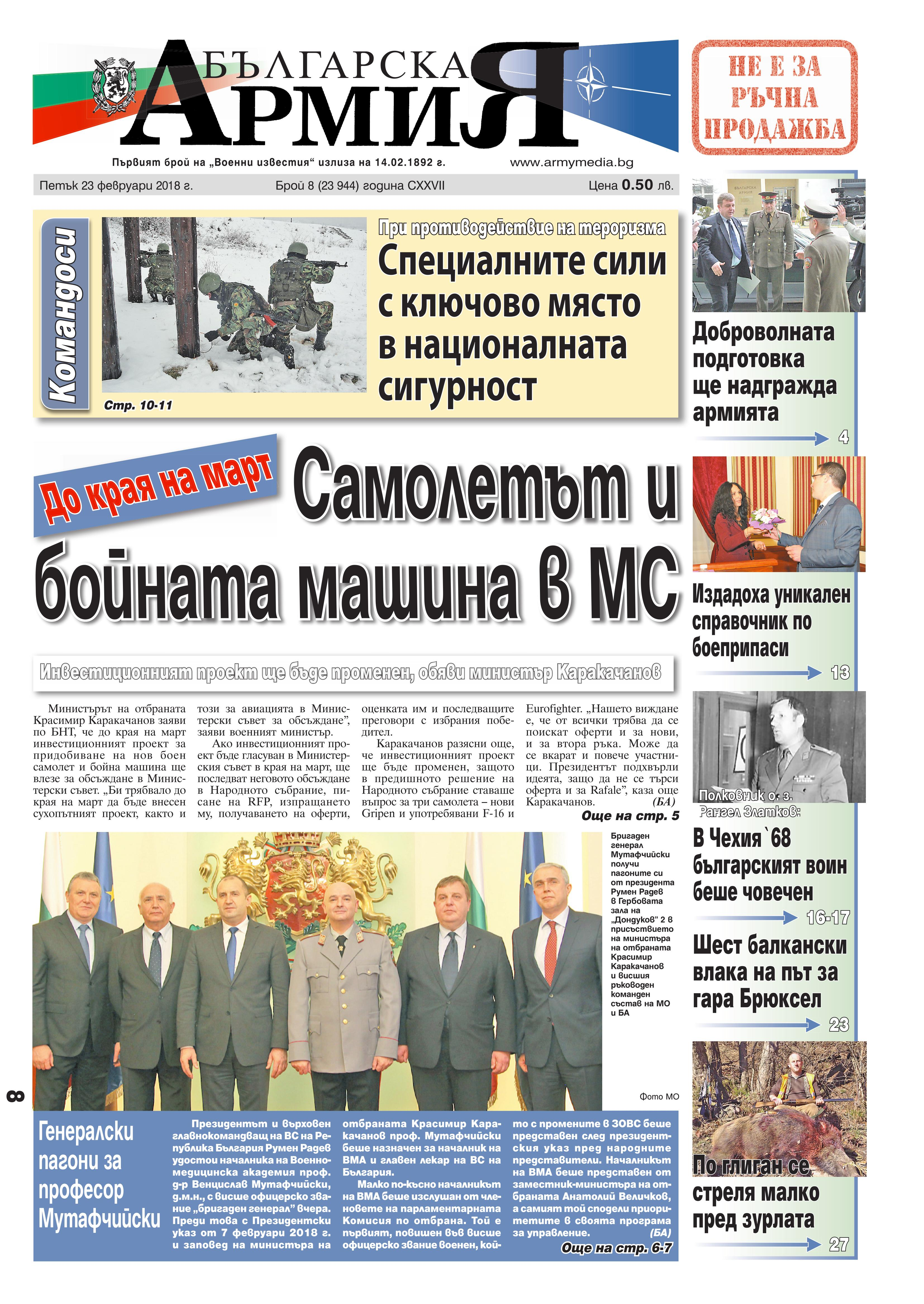 http://armymedia.bg/wp-content/uploads/2015/06/01.page1_-38.jpg