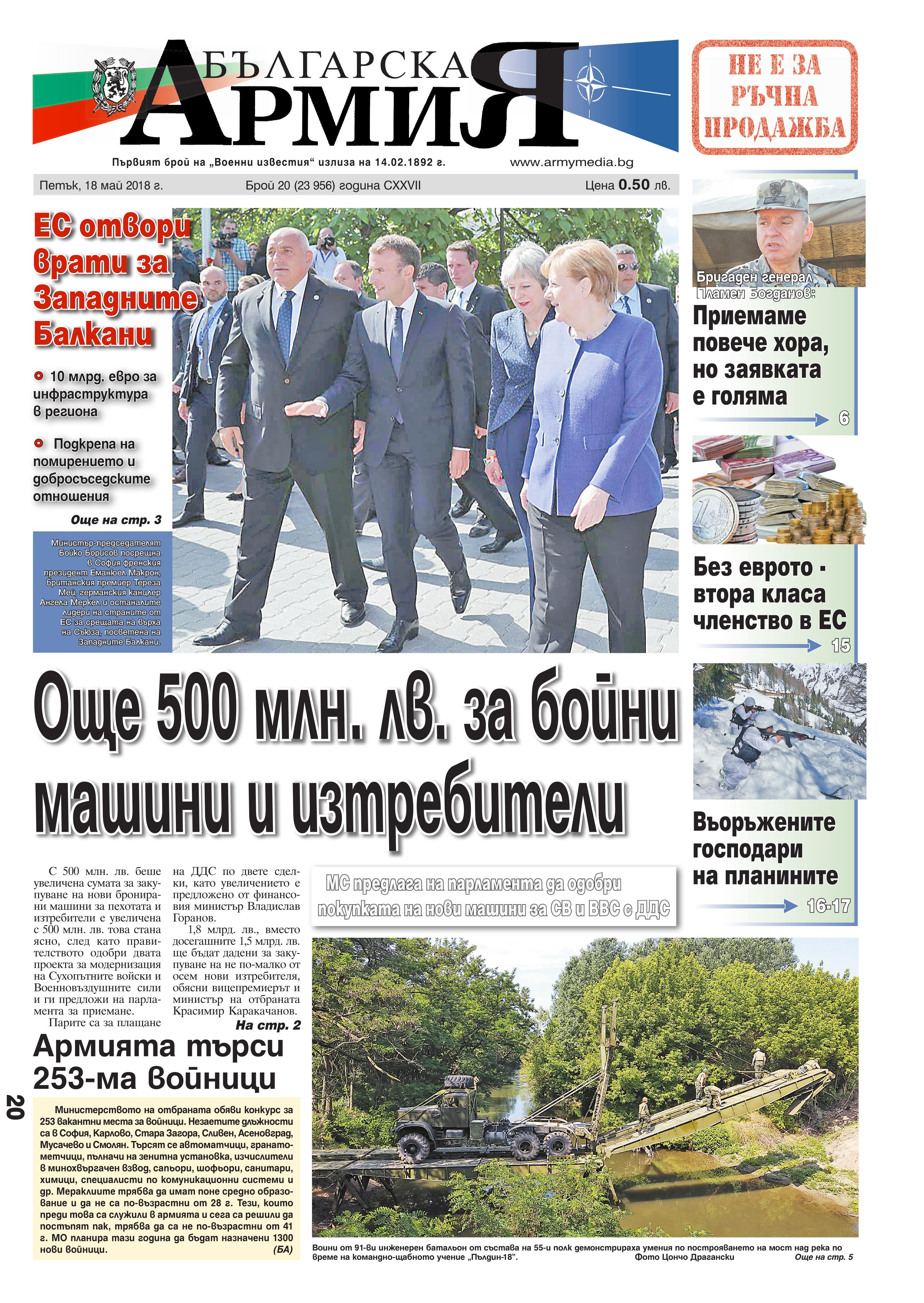 http://armymedia.bg/wp-content/uploads/2015/06/01.page1_-48.jpg