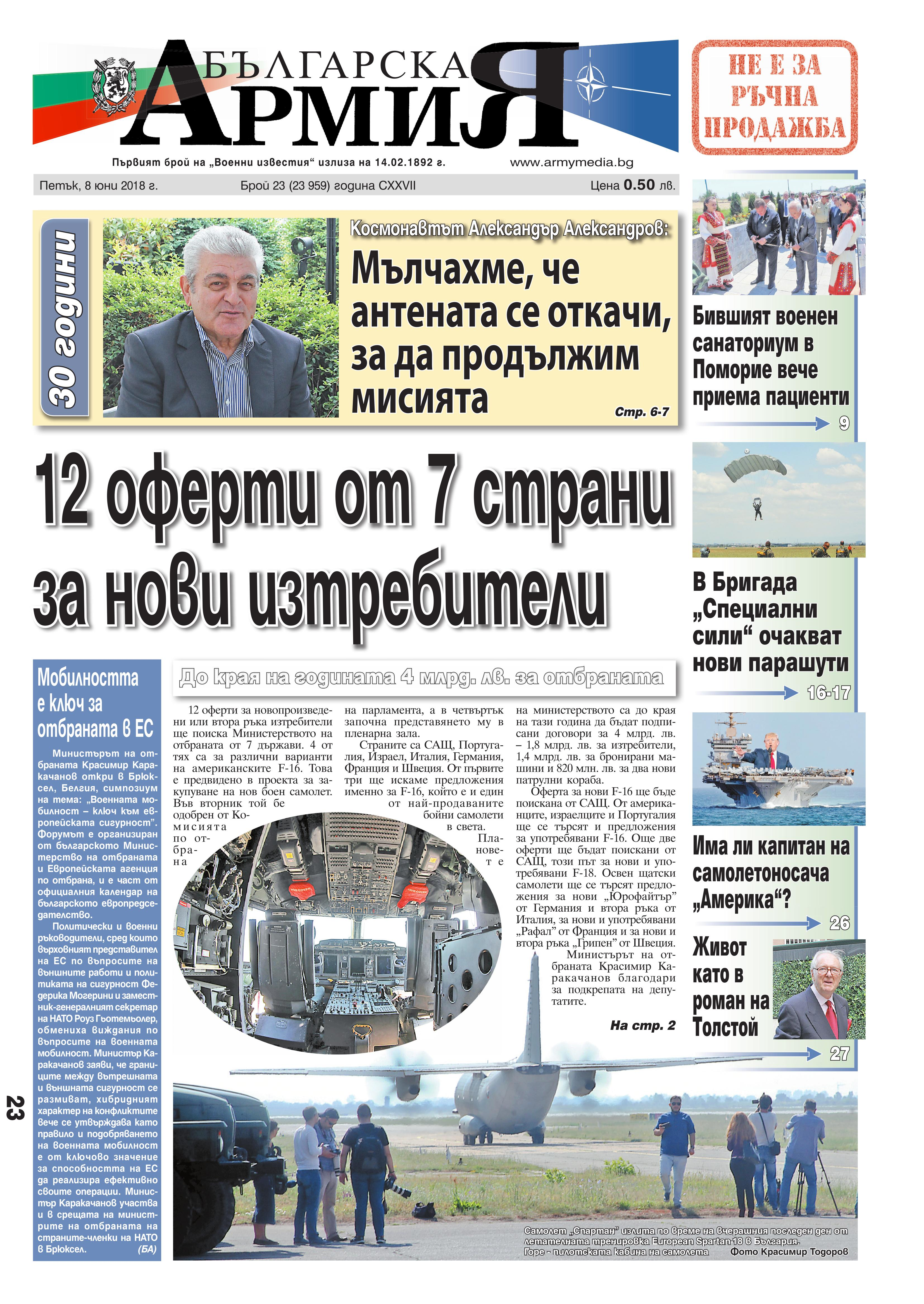 http://armymedia.bg/wp-content/uploads/2015/06/01.page1_-51.jpg
