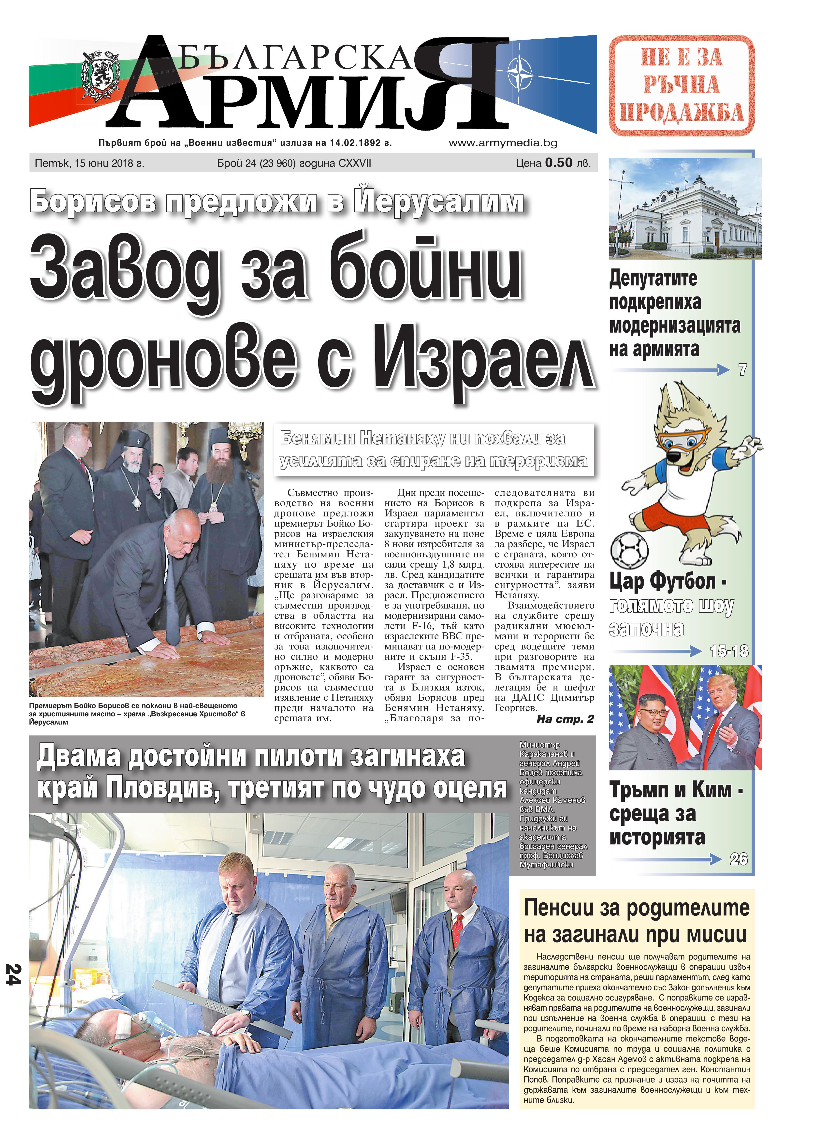 http://armymedia.bg/wp-content/uploads/2015/06/01.page1_-52.jpg