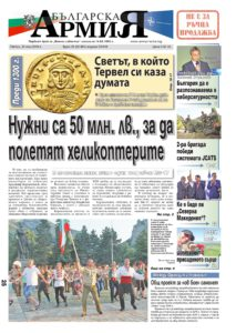 http://armymedia.bg/wp-content/uploads/2015/06/01.page1_-53-213x300.jpg