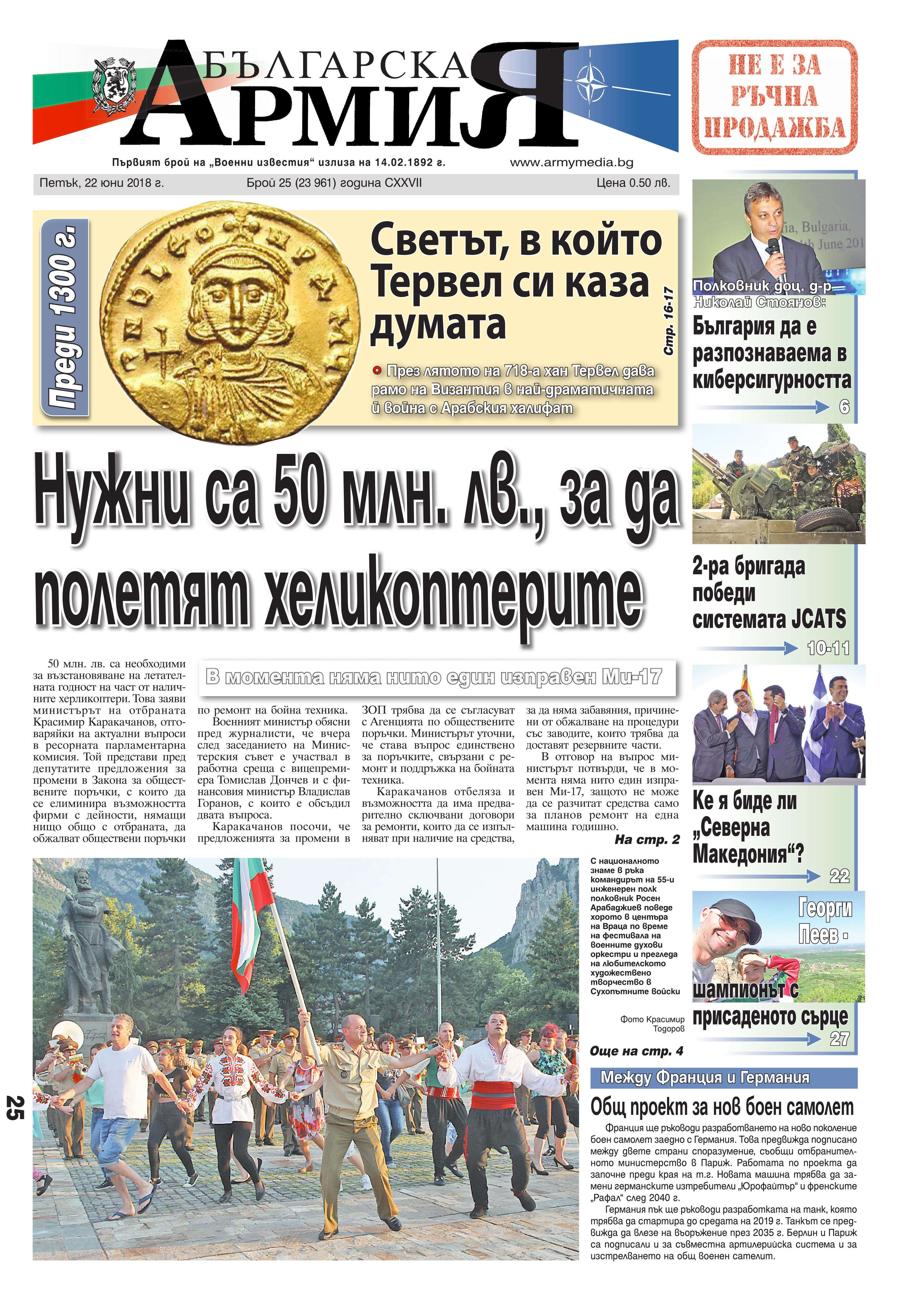 http://armymedia.bg/wp-content/uploads/2015/06/01.page1_-53.jpg