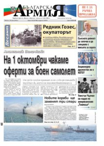 http://armymedia.bg/wp-content/uploads/2015/06/01.page1_-56-213x300.jpg