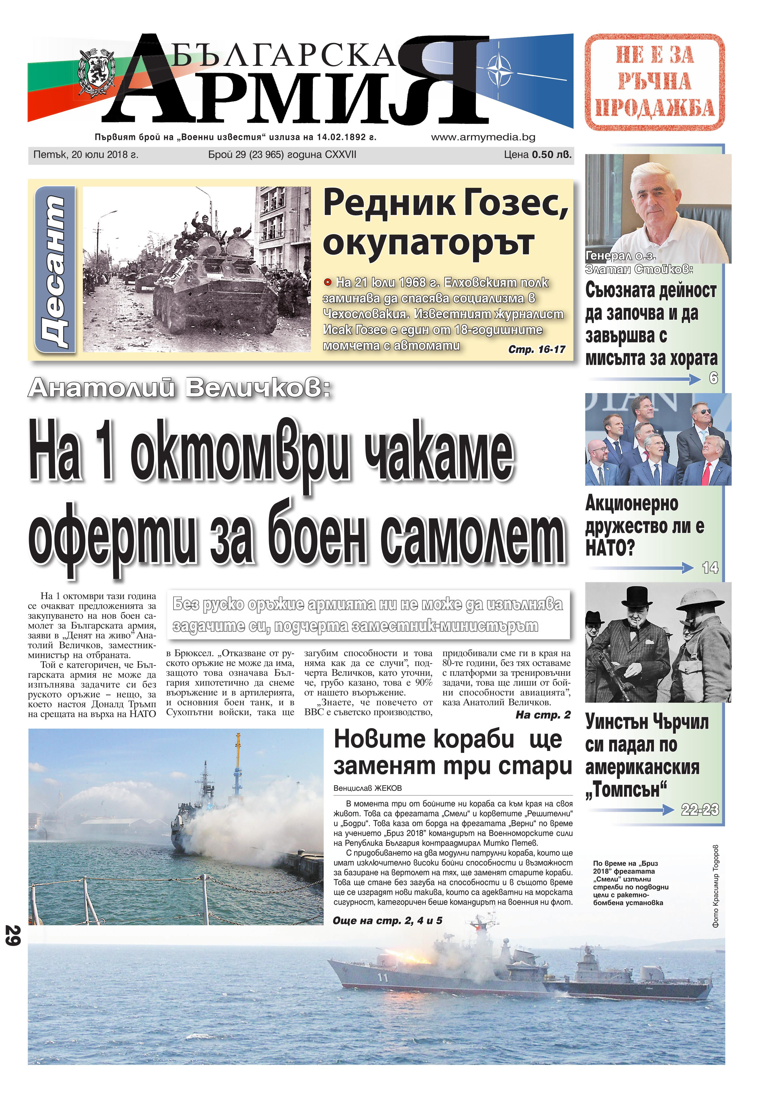 http://armymedia.bg/wp-content/uploads/2015/06/01.page1_-56.jpg