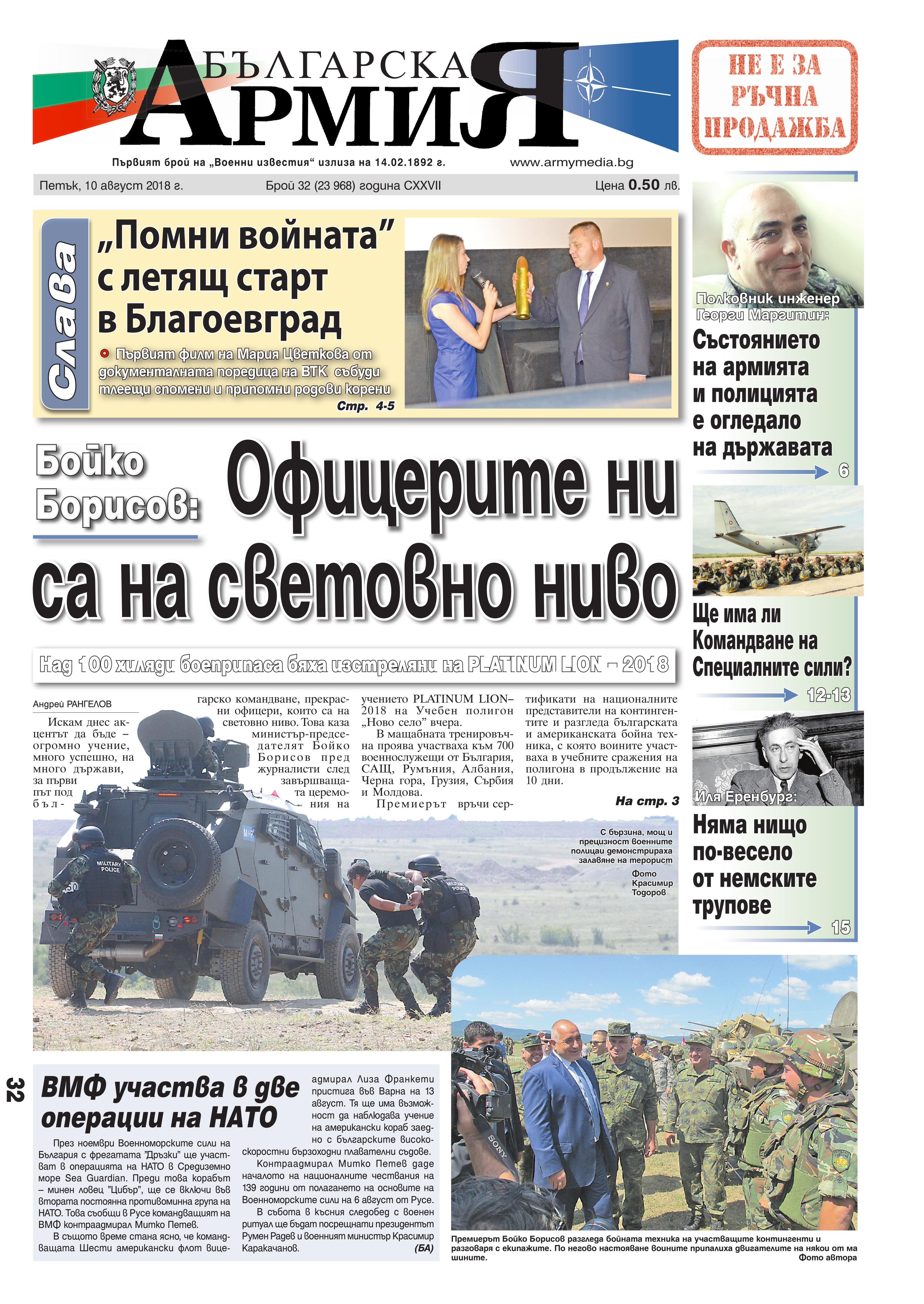http://armymedia.bg/wp-content/uploads/2015/06/01.page1_-58.jpg