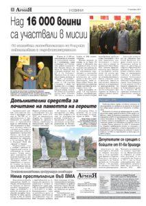 http://armymedia.bg/wp-content/uploads/2015/06/02-11-213x300.jpg