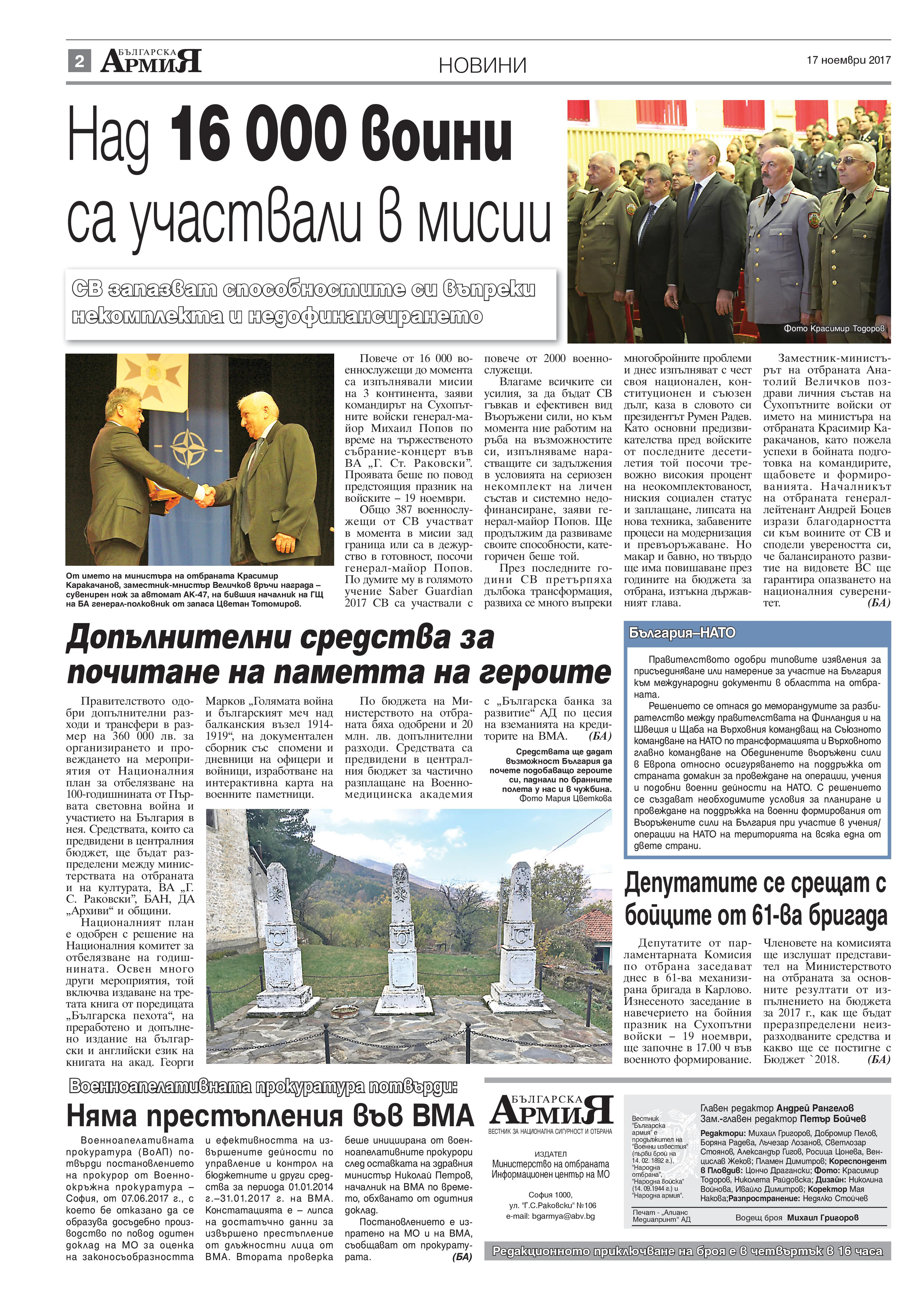 http://armymedia.bg/wp-content/uploads/2015/06/02-11.jpg