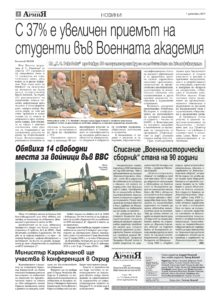 http://armymedia.bg/wp-content/uploads/2015/06/02-13-213x300.jpg