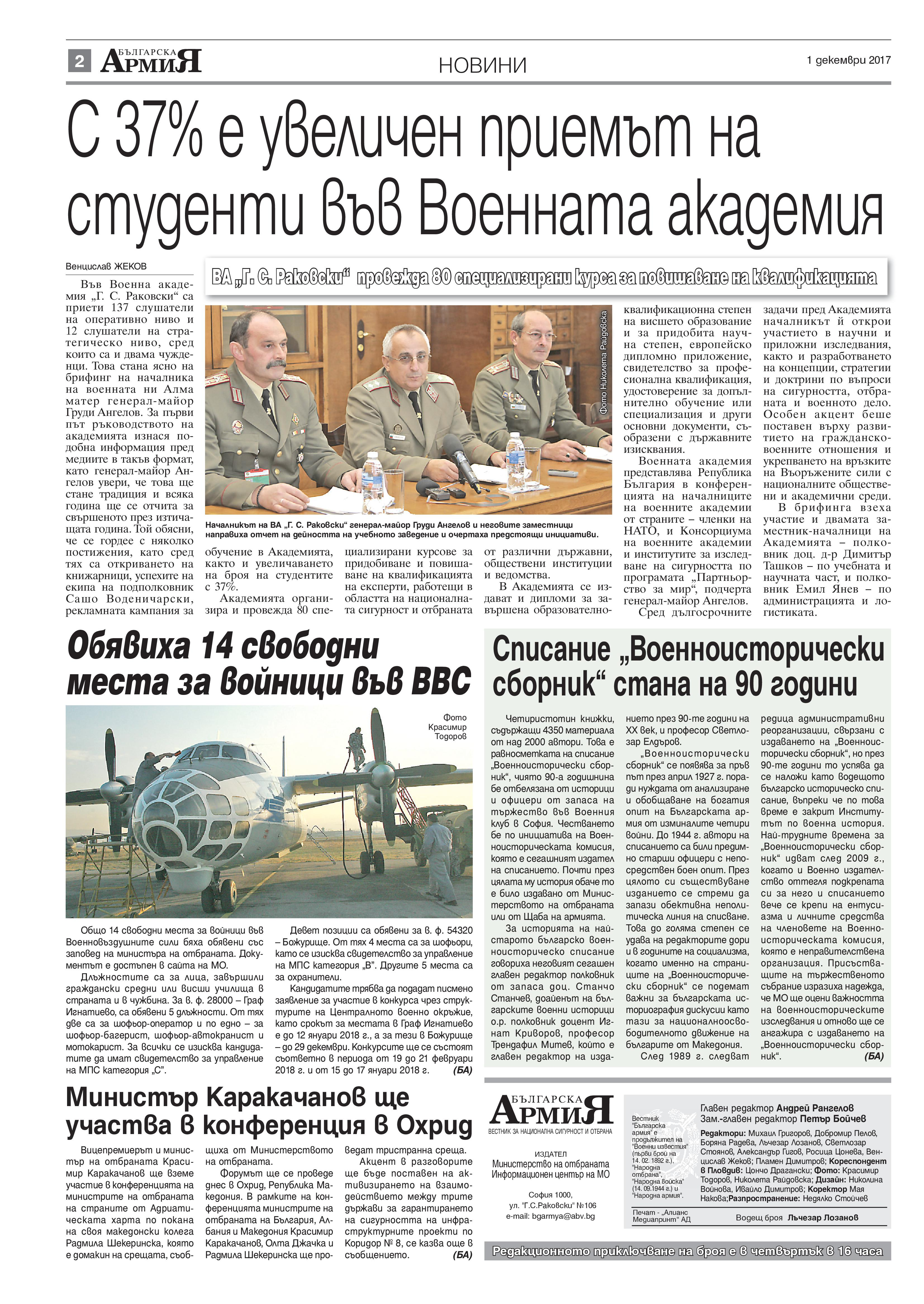 http://armymedia.bg/wp-content/uploads/2015/06/02-13.jpg