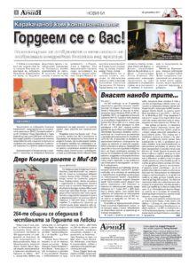 http://armymedia.bg/wp-content/uploads/2015/06/02-15-213x300.jpg