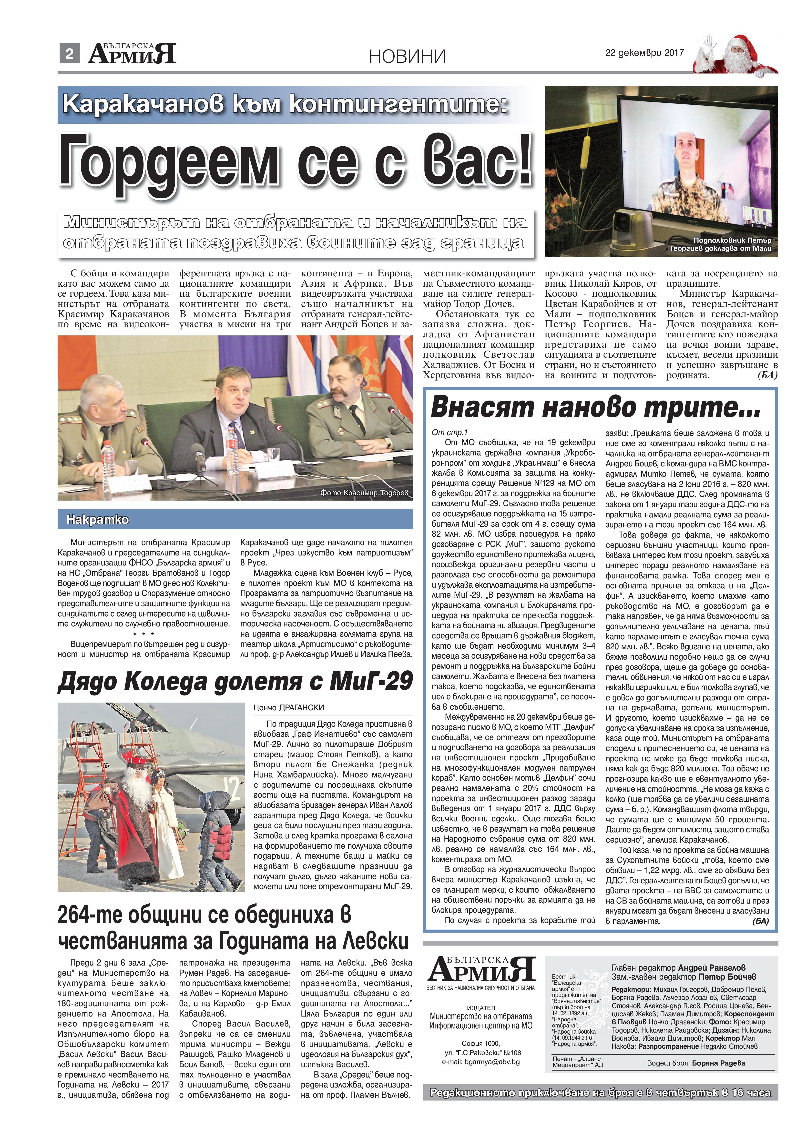 http://armymedia.bg/wp-content/uploads/2015/06/02-15.jpg