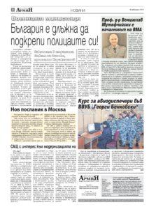 http://armymedia.bg/wp-content/uploads/2015/06/02-19-213x300.jpg