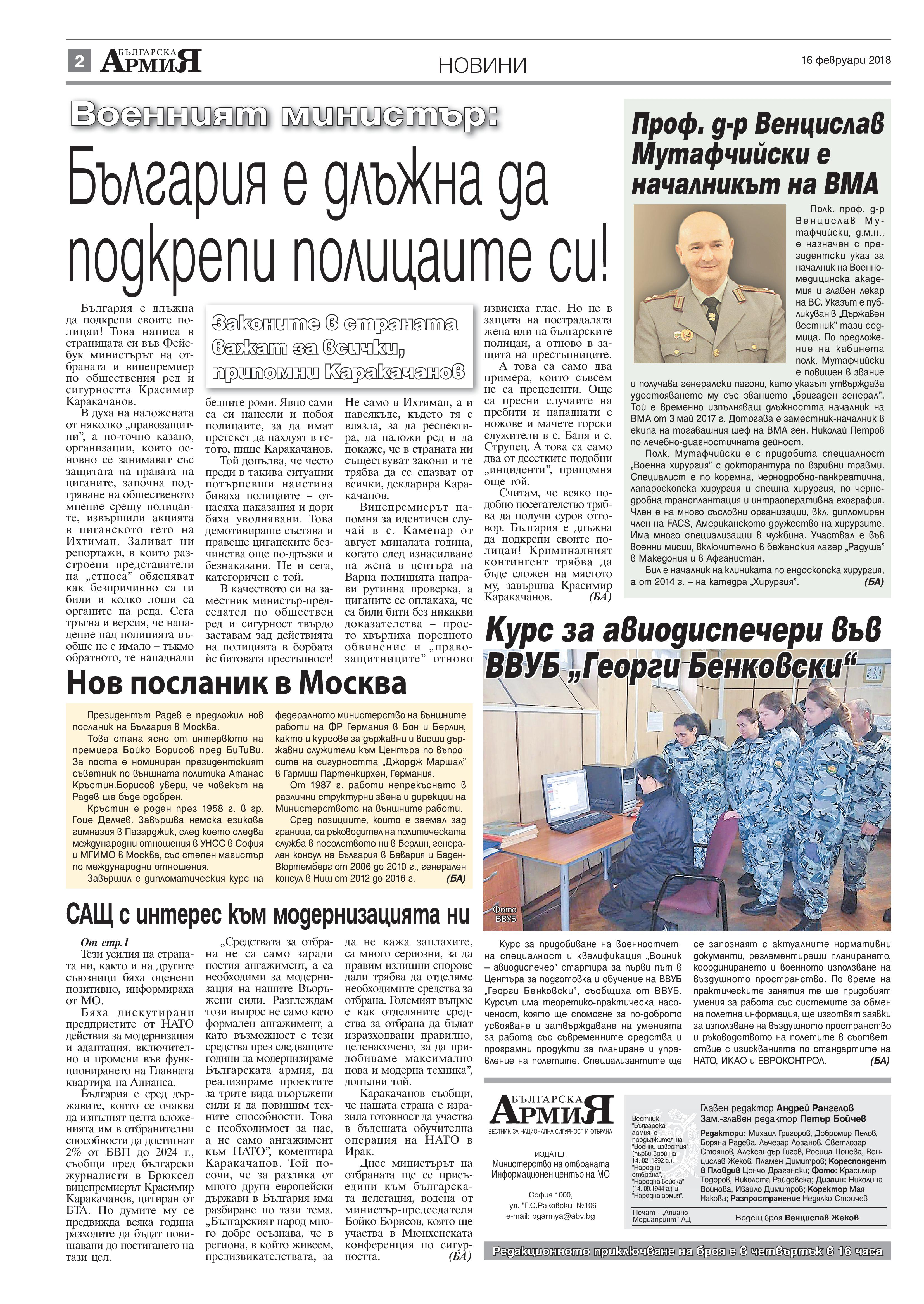 http://armymedia.bg/wp-content/uploads/2015/06/02-19.jpg