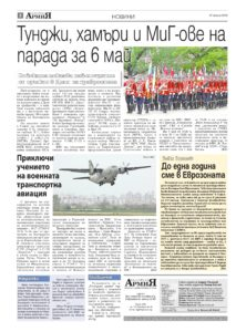 http://armymedia.bg/wp-content/uploads/2015/06/02.page1-Copy-2-213x300.jpg