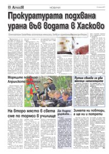 http://armymedia.bg/wp-content/uploads/2015/06/02.page1_-19-213x300.jpg