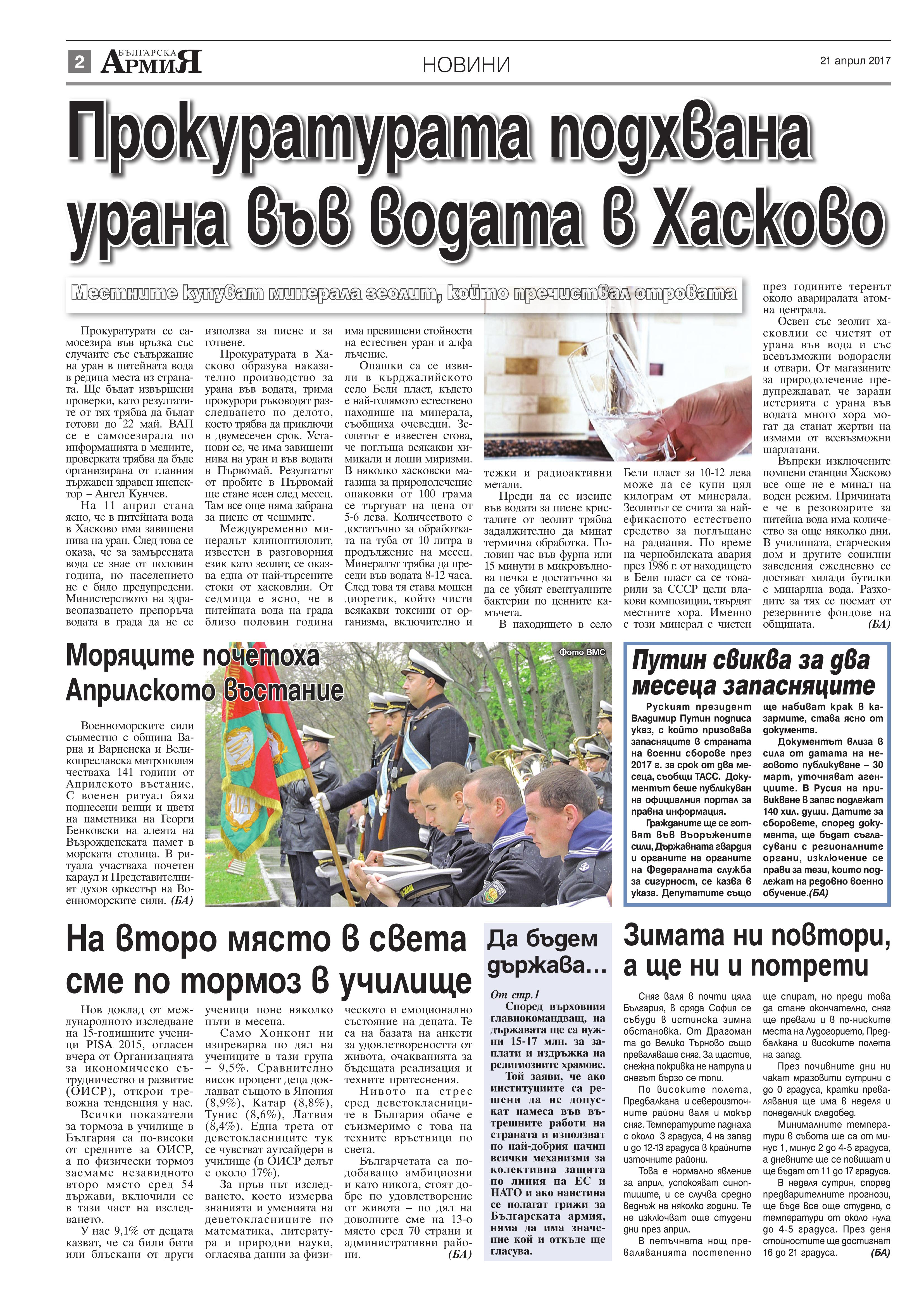 http://armymedia.bg/wp-content/uploads/2015/06/02.page1_-19.jpg