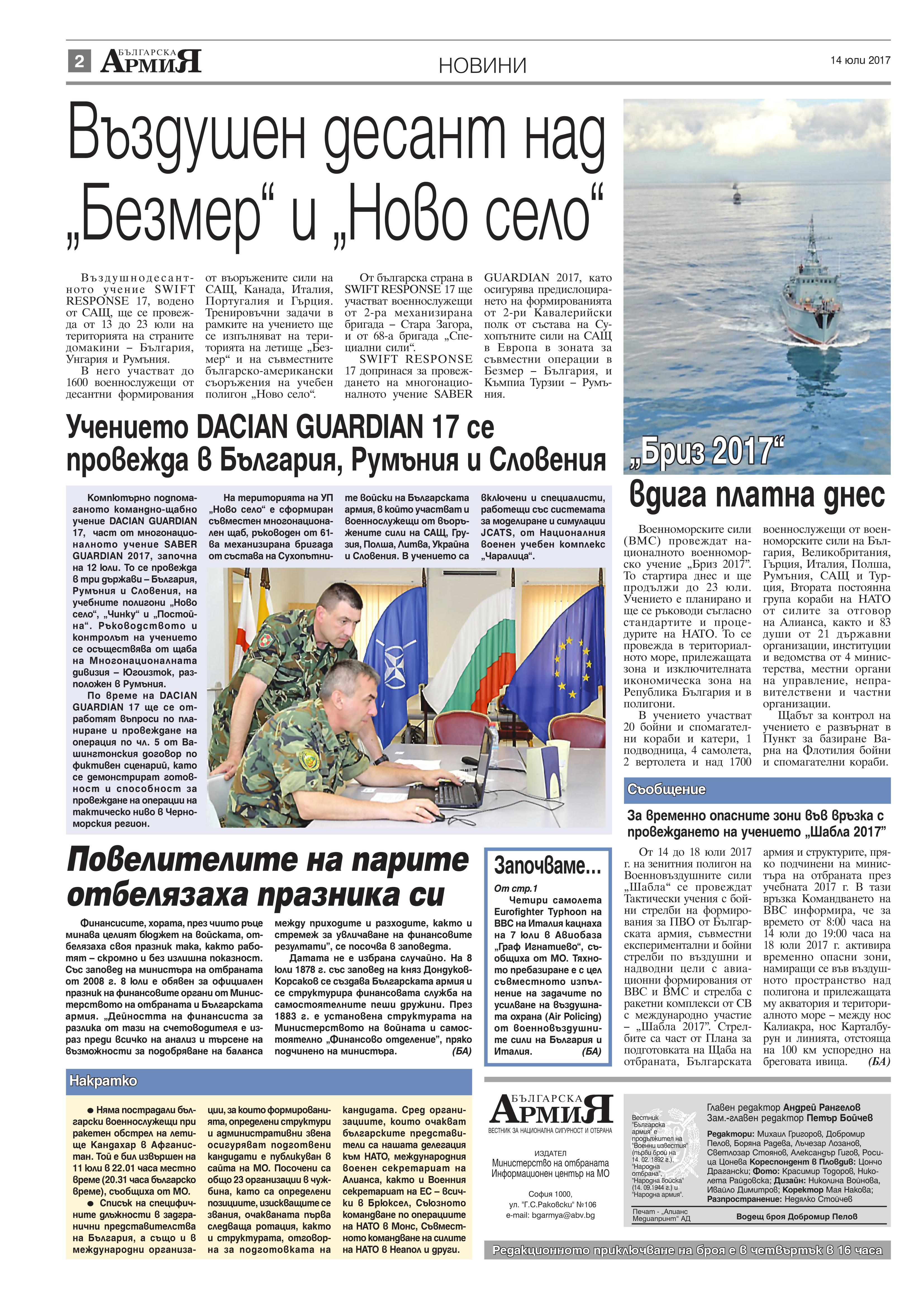 http://armymedia.bg/wp-content/uploads/2015/06/02.page1_-25.jpg