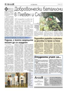 http://armymedia.bg/wp-content/uploads/2015/06/02.page1_-28-213x300.jpg