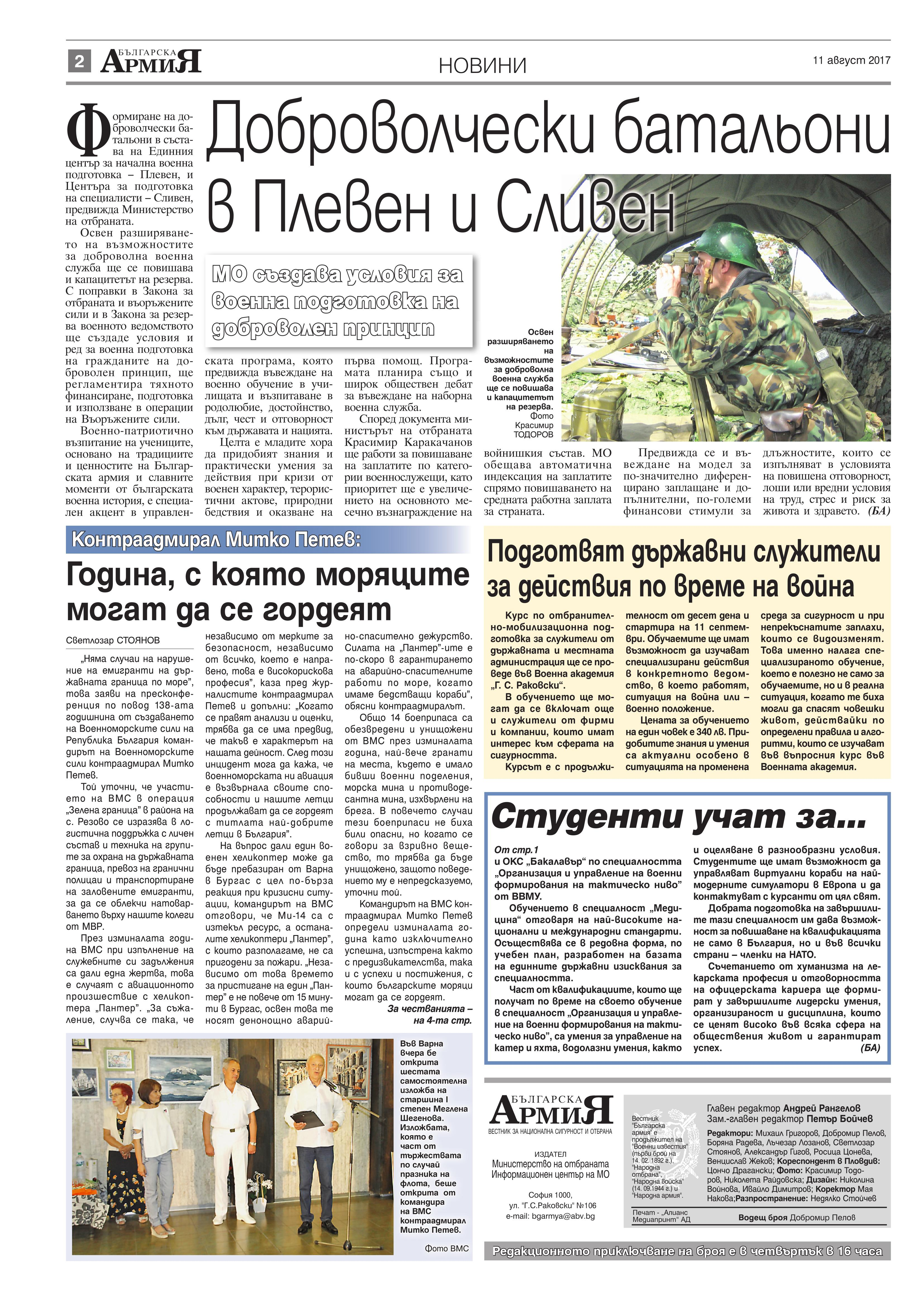 http://armymedia.bg/wp-content/uploads/2015/06/02.page1_-28.jpg