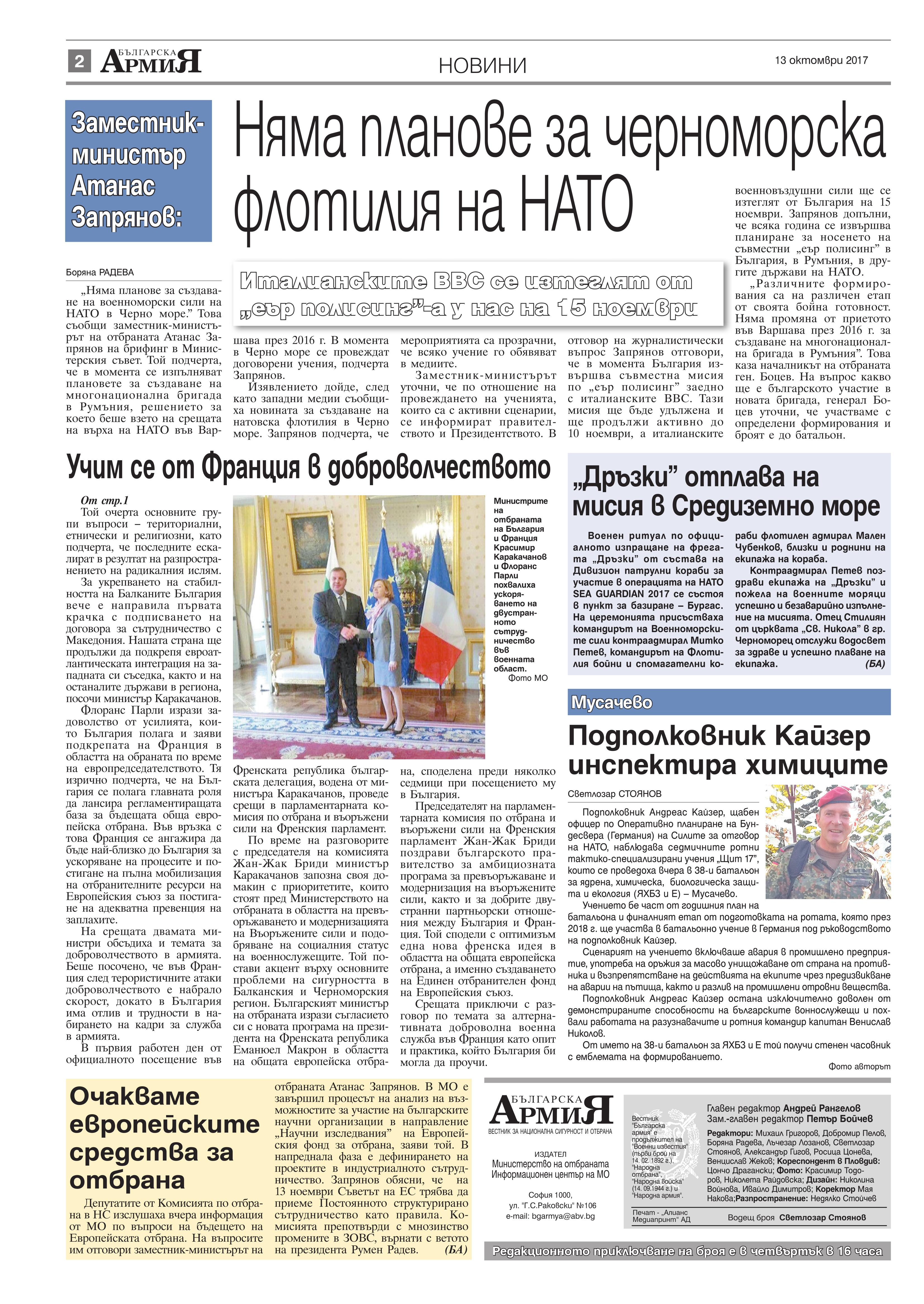 http://armymedia.bg/wp-content/uploads/2015/06/02.page1_-32.jpg