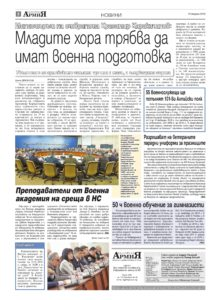 http://armymedia.bg/wp-content/uploads/2015/06/02.page1_-35-213x300.jpg
