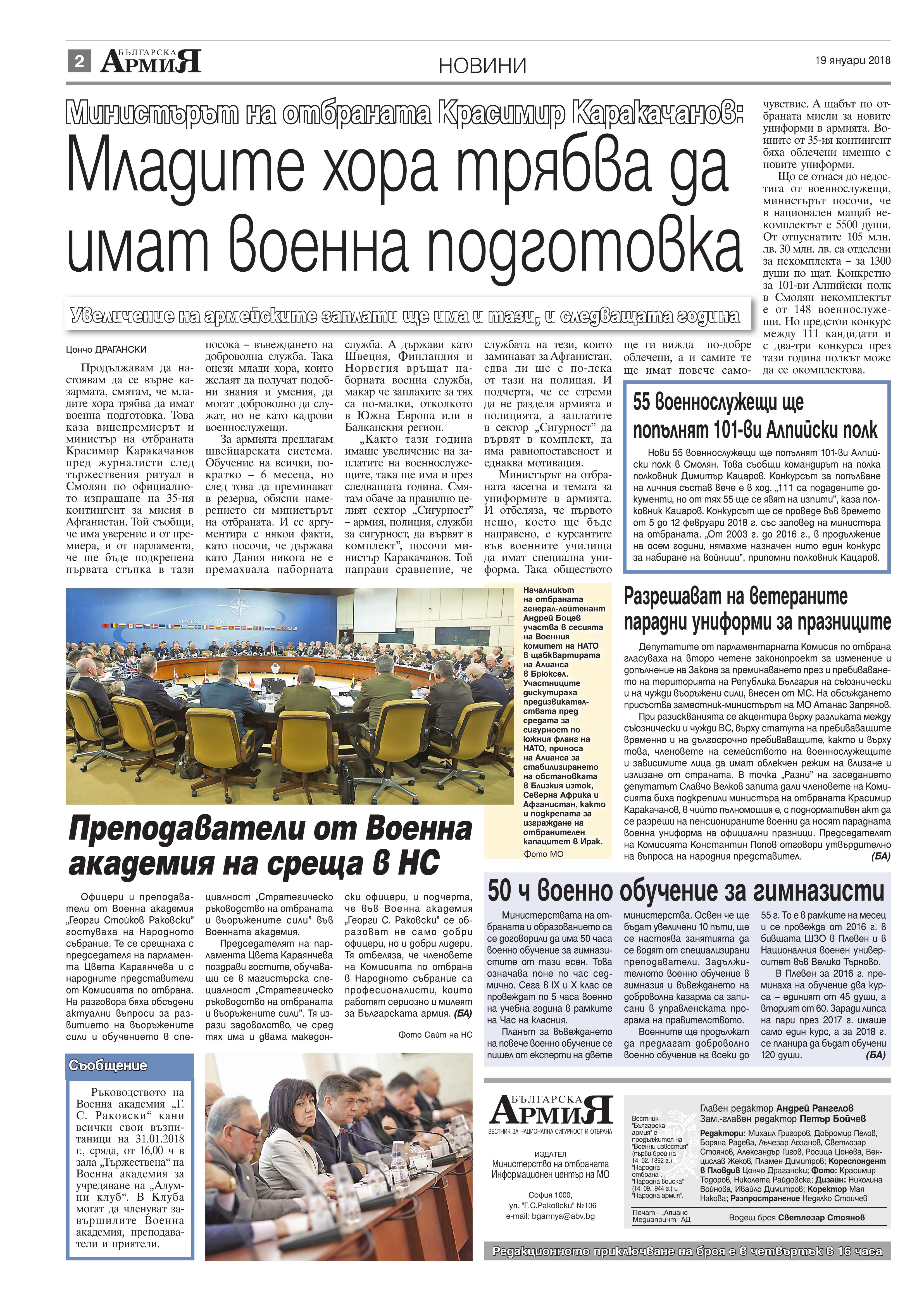http://armymedia.bg/wp-content/uploads/2015/06/02.page1_-35.jpg