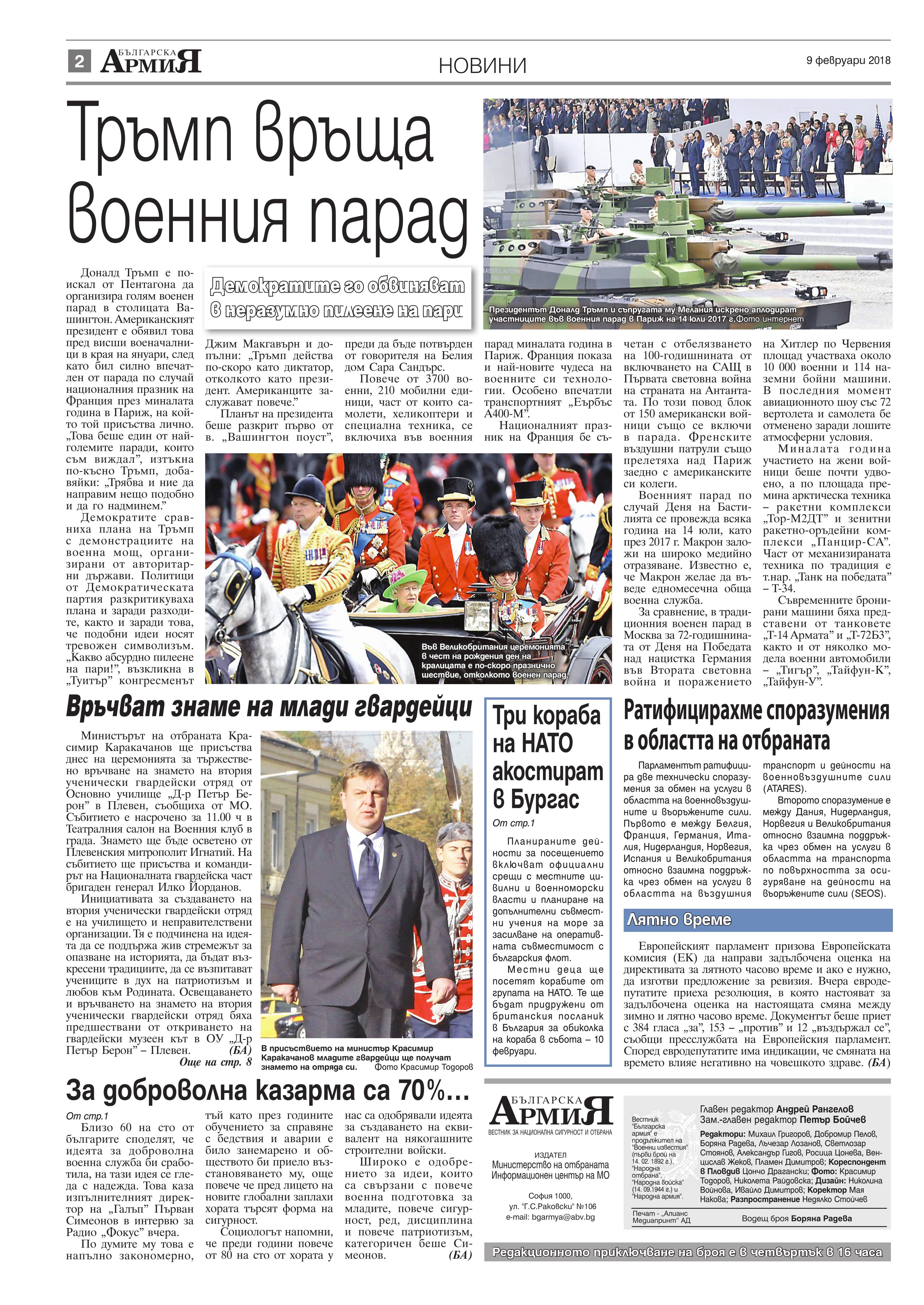 http://armymedia.bg/wp-content/uploads/2015/06/02.page1_-37.jpg