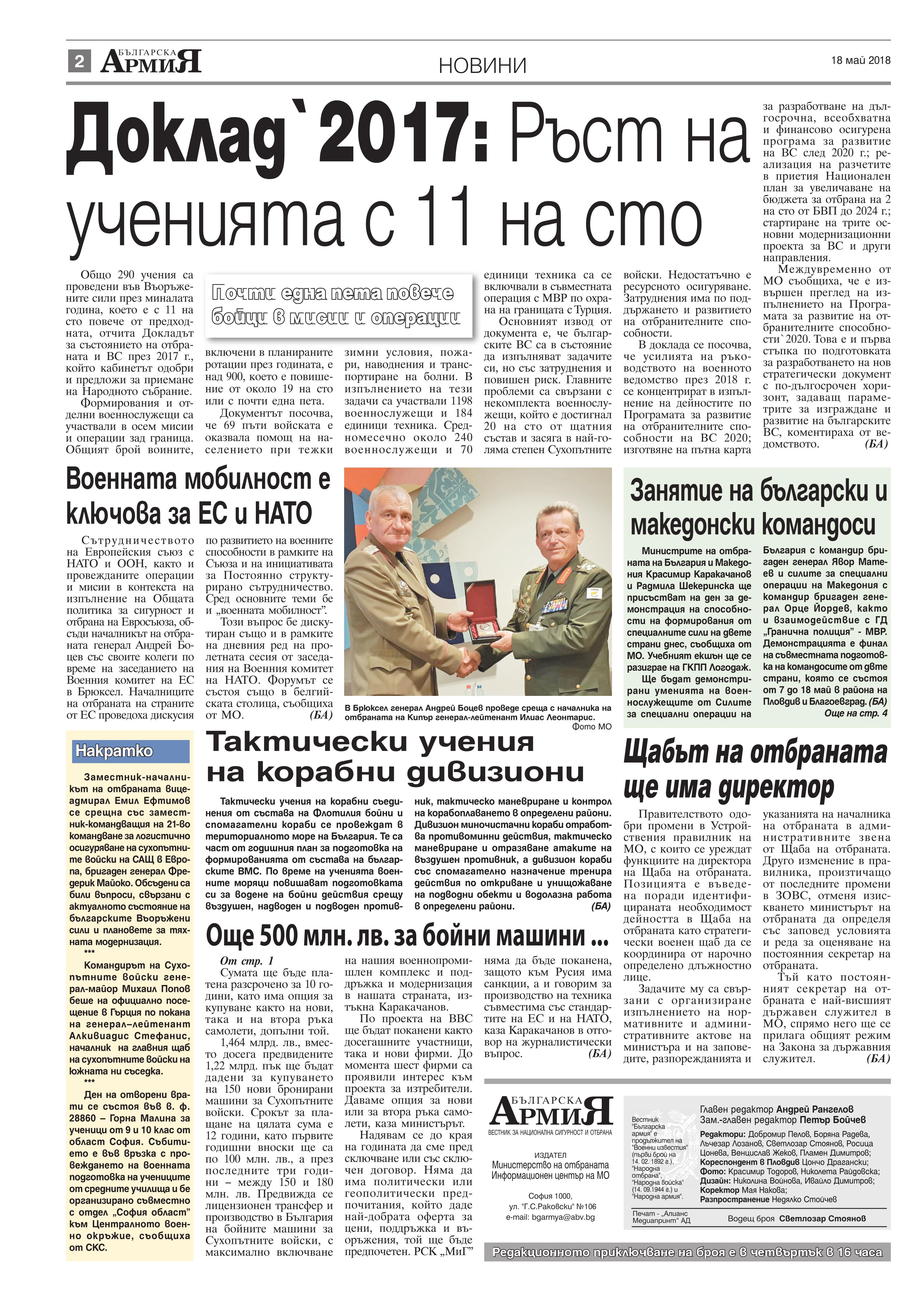 http://armymedia.bg/wp-content/uploads/2015/06/02.page1_-48.jpg