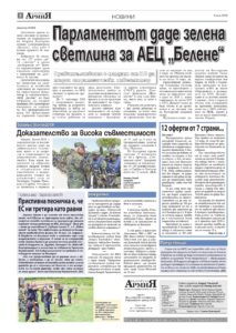 http://armymedia.bg/wp-content/uploads/2015/06/02.page1_-51-213x300.jpg