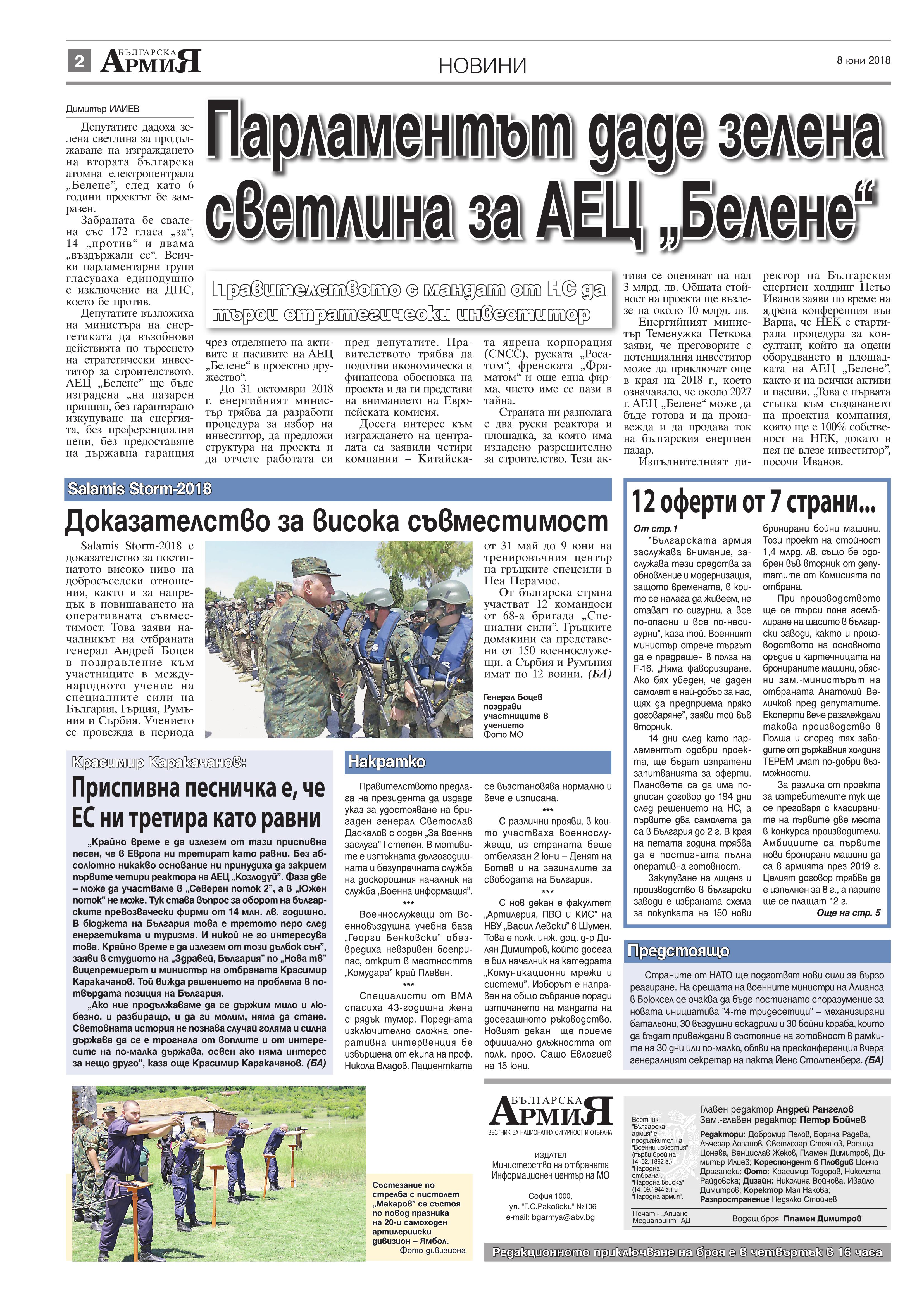 http://armymedia.bg/wp-content/uploads/2015/06/02.page1_-51.jpg