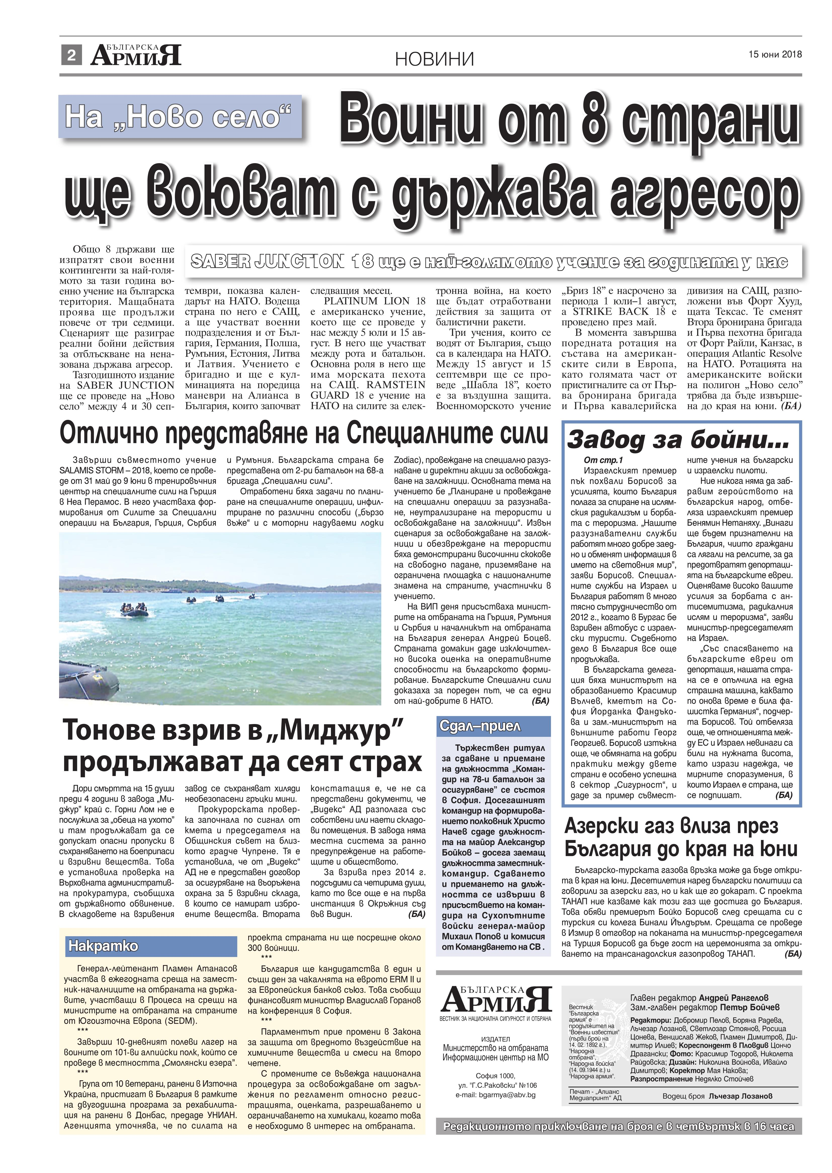 http://armymedia.bg/wp-content/uploads/2015/06/02.page1_-52.jpg
