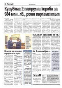 http://armymedia.bg/wp-content/uploads/2015/06/02.page1_-56-213x300.jpg