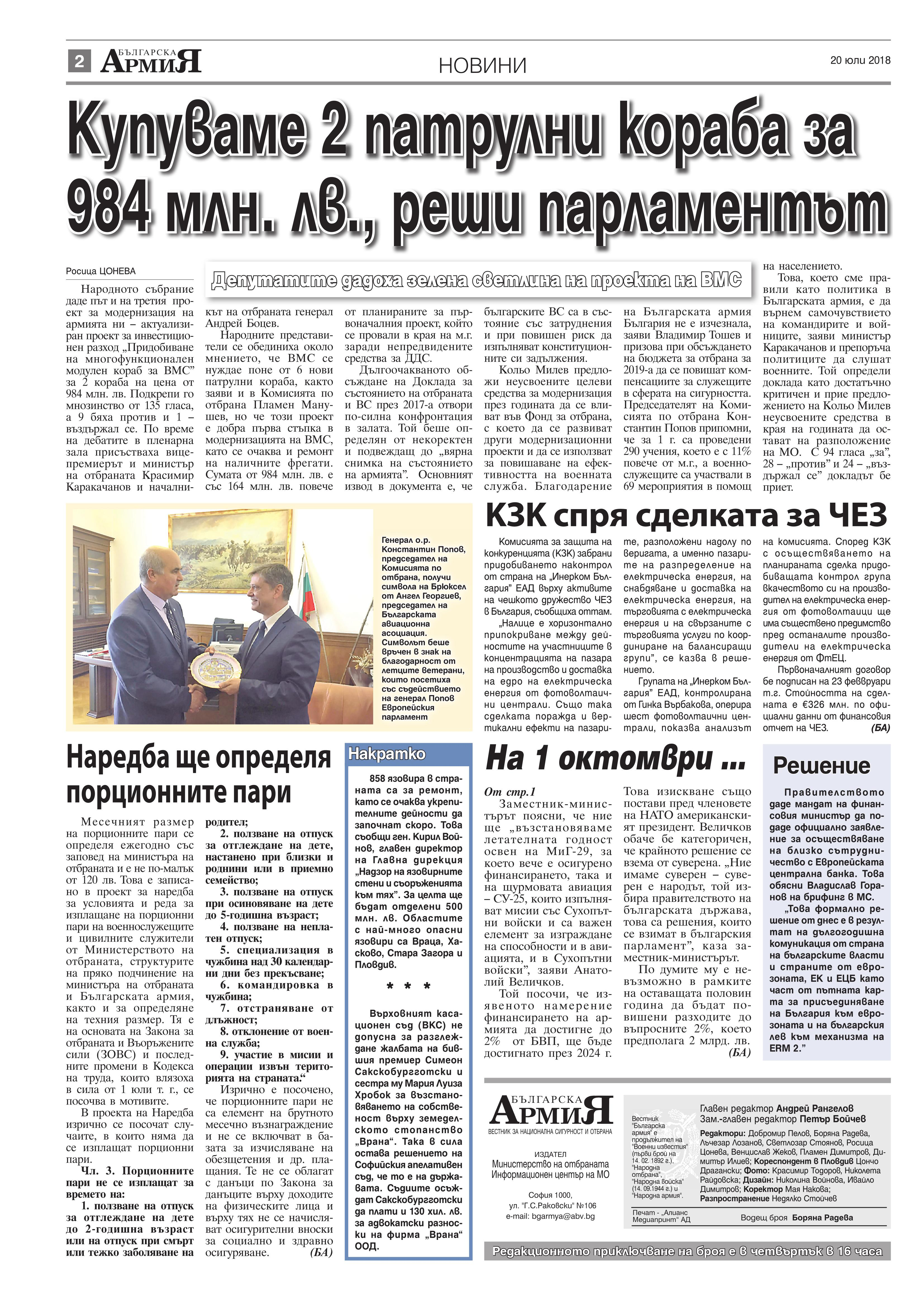 http://armymedia.bg/wp-content/uploads/2015/06/02.page1_-56.jpg
