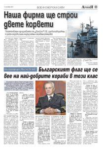 http://armymedia.bg/wp-content/uploads/2015/06/03-11-213x300.jpg