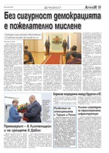 http://armymedia.bg/wp-content/uploads/2015/06/03-17-213x300.jpg