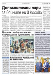 http://armymedia.bg/wp-content/uploads/2015/06/03.page1_-19-213x300.jpg