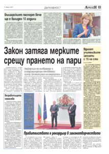 http://armymedia.bg/wp-content/uploads/2015/06/03.page1_-28-213x300.jpg