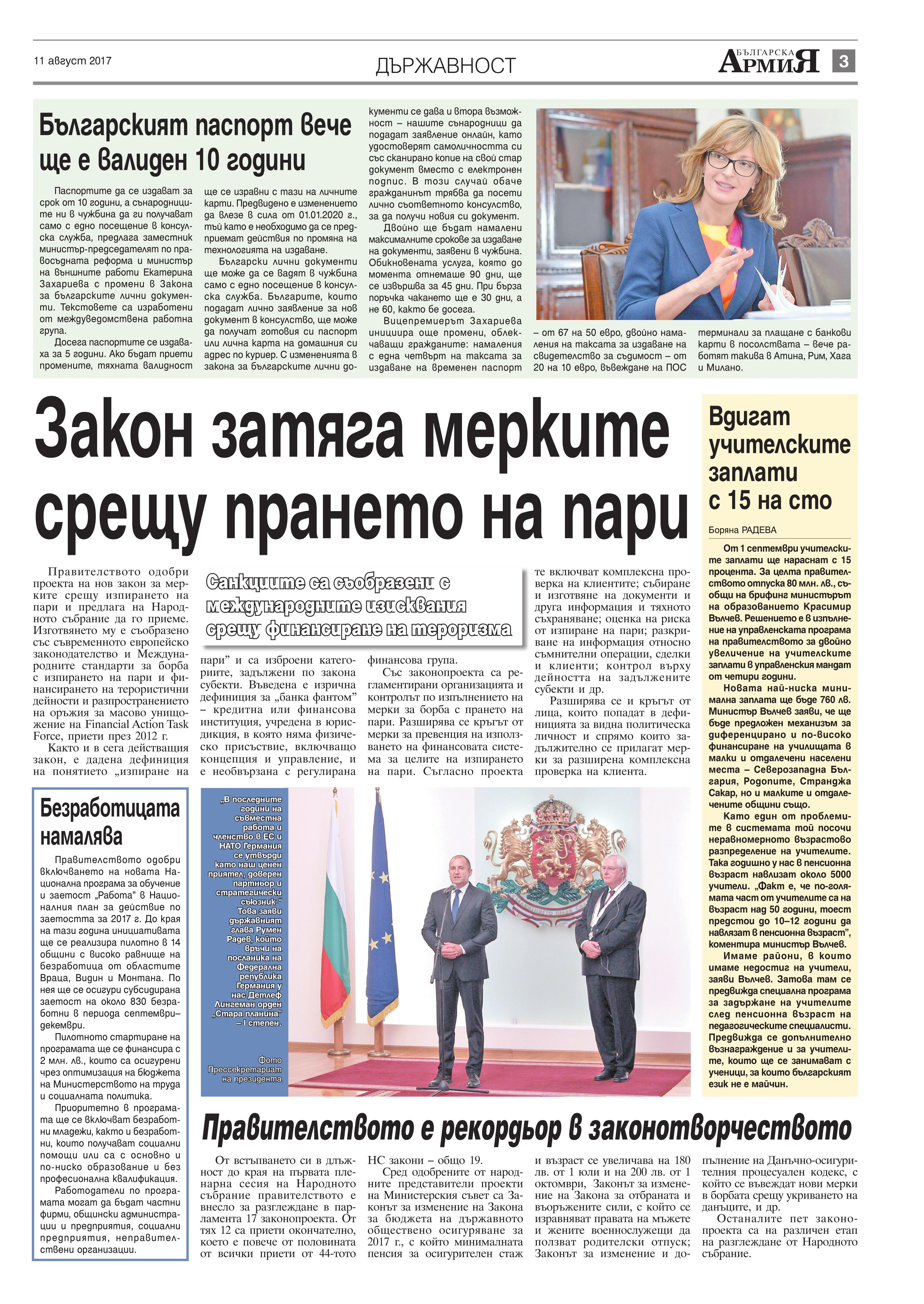 http://armymedia.bg/wp-content/uploads/2015/06/03.page1_-28.jpg